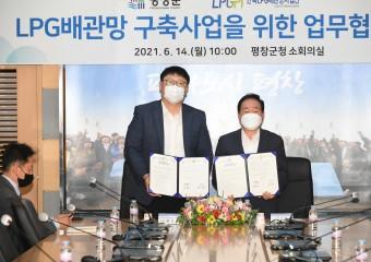 평창군, 중규모 LPG배관망 구축사업 '업무협약' 체결