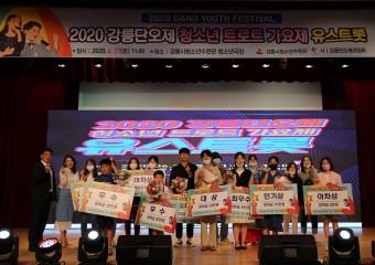 강릉시청소년수련관, 강릉 단오제 청소년 트롯 가요제 개최