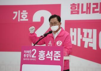 홍석준, 코로나19 중소상공인 생계지원책 있어야