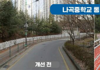 기흥구 보라동,  나곡중 통학로 안전 위해 도로 개선 공사