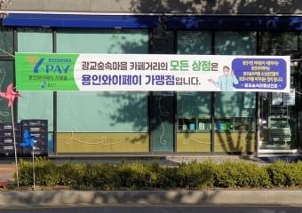용인 수지구, 용인 와이페이홍보단 '출격'