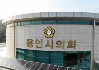 [동정] 용인시의회, 수능시험생 응원의 메시지 전달