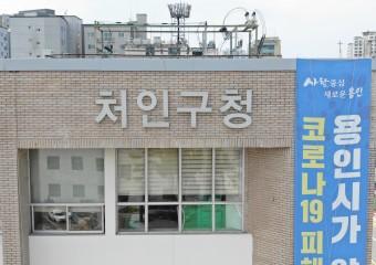 용인 처인구, 교통유발부담금 시설물 조사원 모집