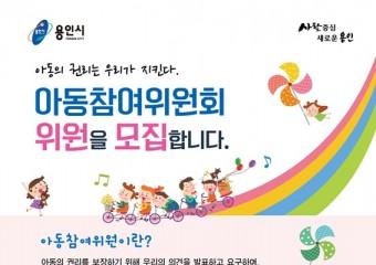 용인시, 아동참여위원회/위원 모집한다