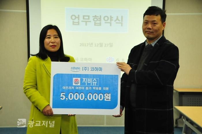 [사회] ㈜코하마-G.B.SU(지비슈) MOU 및 후원금 기탁