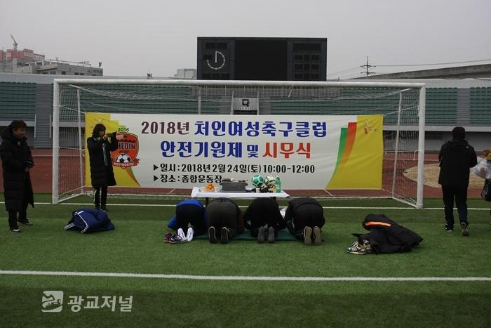 [사회] 처인여성축구FC 안전기원제 및 시무식 개최